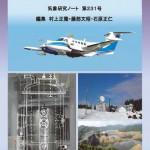 気象研究ノート第231号発刊のお知らせ