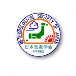 サーバ移転のお知らせ:日本気象学会のウェブサイトは http://www.metsoc.jp に移転しました。