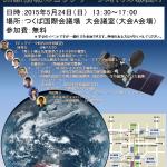 公開気象講演会2015「気象情報のビッグデータ時代の幕開け」のお知らせ