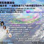 公開気象講演会2016のポスターを掲載