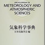 気象科学事典