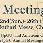 日本地球惑星科学連合大会における気象学会主催セッションの提案 募集 および気象学会によるセッションの共催について