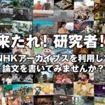「NHK番組アーカイブス学術利用トライアル」 2016年度第3回募集(6月27日締切)