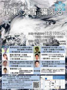 シンポジウム「関東の大雪に備える」 @ 気象庁講堂 | 千代田区 | 東京都 | 日本
