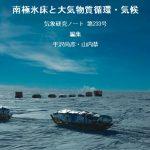 気象研究ノート第233号発刊のお知らせ