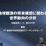 気象研究ノート第234号発刊のお知らせ