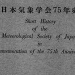 日本気象学会75年史 (1957) PDF 版の公開