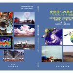 気象研究ノート第215号 「次世代への架け橋 -今、プロジェクトリーダーが語る-」