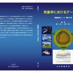 気象研究ノート第217 号 「気象学におけるデータ同化」