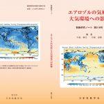 気象研究ノート第218号 「エアロゾルの気候と大気環境への影響」