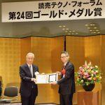 三好建正会員が読売テクノ・フォーラム「ゴールドメダル賞」を受賞