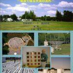 気象研究ノート第205号 「ウィンドプロファイラー」