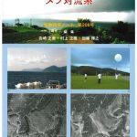 気象研究ノート第208号「メソ対流系」