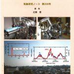 気象研究ノート第209号「先端質量分析技術による反応性大気化学組成の測定」