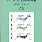 気象研究ノート第210号「2003年 日本の冷夏」