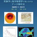 気象研究ノート第221号「気象学と海洋物理学で用いられるデータ解析法」