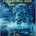 気象研究ノート第230号発刊のお知らせ