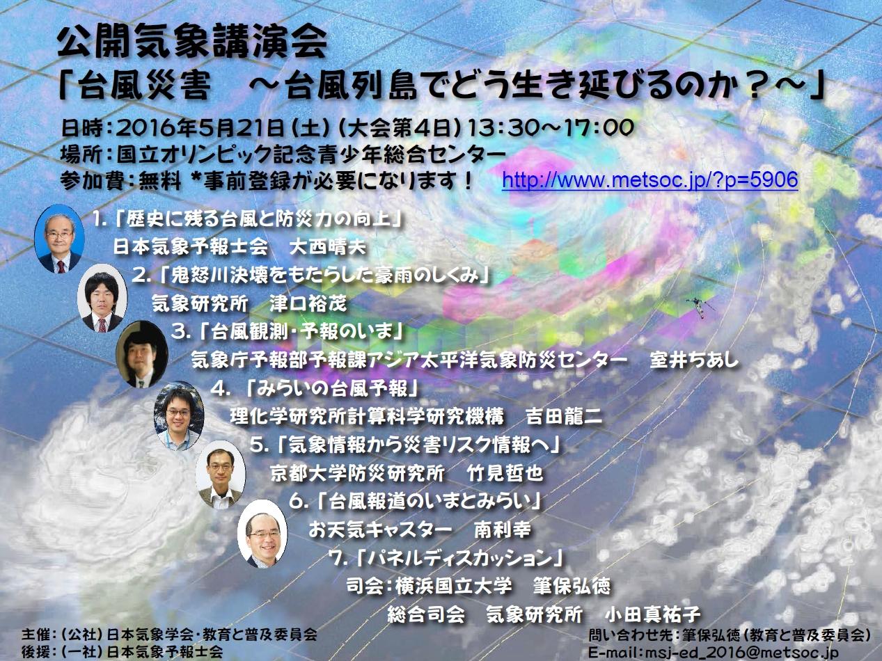 2016公開気象講演会
