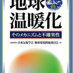新刊『地球温暖化—そのメカニズムと不確実性—』紹介および会員特価のご案内