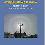 気象研究ノート第229号発刊のお知らせ