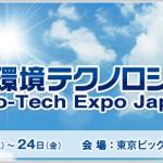 第1回気象・環境テクノロジー展