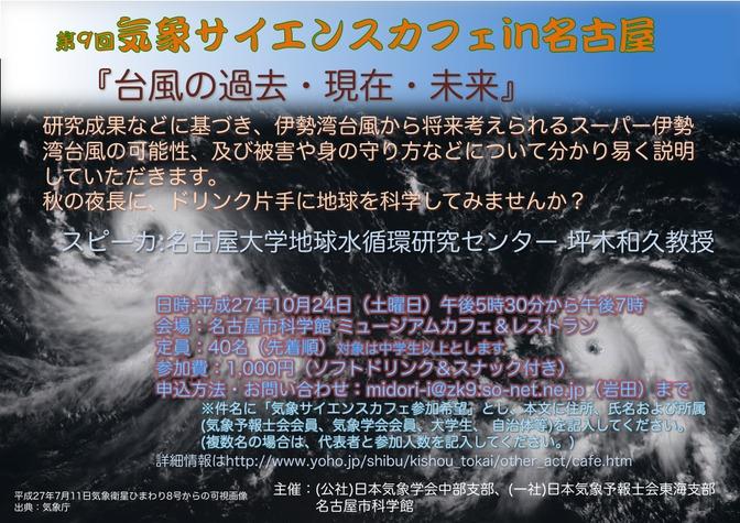 第9回気象サイエンスカフェ in名古屋
