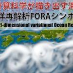 長期海洋再解析FORAシンポジウム開催のお知らせ