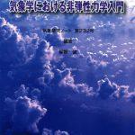 気象研究ノート第232号発刊のお知らせ