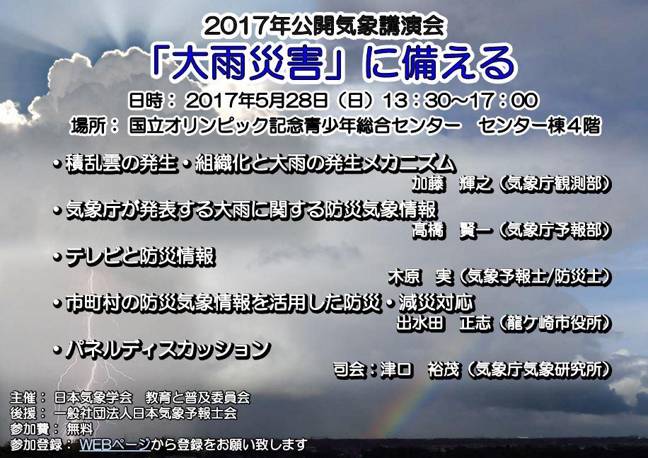 2017公開気象講演会