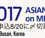 日中韓気象学会(ACM2017)のお知らせ(abstract 投稿〆切が8月20日に延長されました)