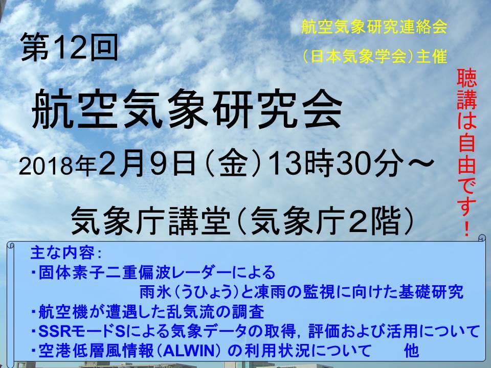 第12回航空気象研究会 (2018/02/09) @ 気象庁講堂 | 千代田区 | 東京都 | 日本