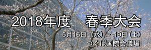 日本気象学会2018年度春季大会 @ つくば国際会議場   つくば市   茨城県   日本