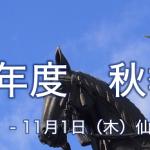 2018年度秋季大会松野賞の受賞者決まる
