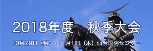 日本気象学会2018年度秋季大会 @ 仙台国際センター | 仙台市 | 宮城県 | 日本