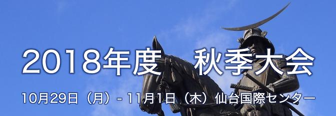 日本気象学会2018年秋季大会