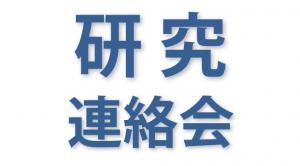 第10回熱帯気象研究会 @ 名古屋大学 IB電子情報館IB015講義室