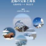 気象研究ノート第 222 号 「北極の気象と海氷」