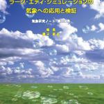 気象研究ノート第219号「ラージ・エディ・シミュレーションの気象への応用と検証」