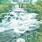 気象研究ノート第220号 「気象学における水安定同位体比の利用」