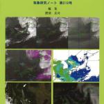 気象研究ノート第212号「衛星からわかる気象」