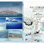 気象研究ノート第214号「オホーツク海の気象 -大気と海洋の双方向作用-」