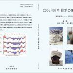 気象研究ノート第216号 「2005/06年 日本の寒冬・豪雪」