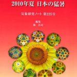 気象研究ノート第225号「2010年夏日本の猛暑」