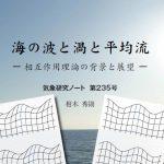 気象研究ノート第235号発刊のお知らせ