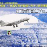 公開気象講演会2018のポスター掲載