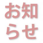 日本学術会議公開シンポジウム /第 10 回防災学術連携シンポジウム開催のお知らせ
