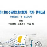 気象研究ノート第236号発刊のお知らせ
