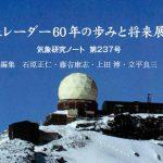 気象研究ノート第237号発刊のお知らせ
