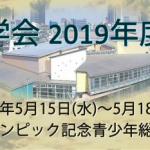 2019年春季大会アンケート結果の報告