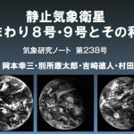 気象研究ノート第238号発刊のお知らせ